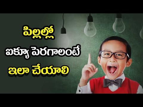 How To improve iq power In childs - mana Arogyam Telugu Health Tips