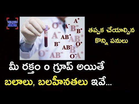 Positives And Negatives Of O Blood Group People | Telugu Shots