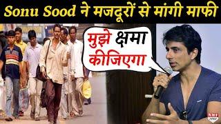Sonu Sood को क्यों मांगनी पड़ी मजदूरों से माफी, बोले- मुझे क्षमा कीजिएगा