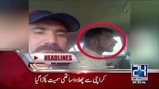 News Headlines | 4:00 PM | 18 October 2017 | 24 News HD