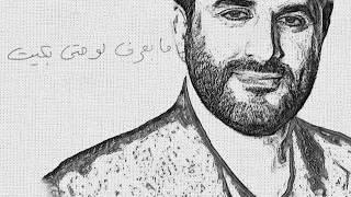 Melhem Zein 2019 - Medre Shu Bini Lyric video | ملحم زين - مدري شو بني