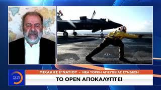 Διακομματικό «χαστούκι» Γερουσιαστών στην Τουρκία - Κεντρικό δελτίο ειδήσεων 08/07/2020 | OPEN TV