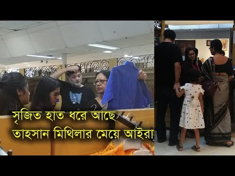 Xxx Mp4 সৃজিত মিথিলা দেখুন ঢাকার কোথায় বিয়ের শপিং করলো Mithila Srijit 3gp Sex