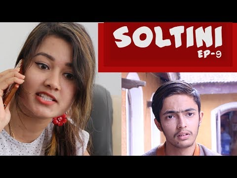 सोल्टिनी भाग 9 | Soltini | Episode 9 | Comedy Nepali Short Movie 2018 | Colleges Nepal