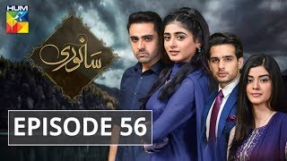 Sanwari Episode #56 HUM TV Drama 12 November 2018