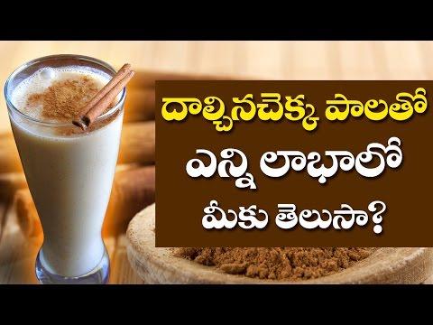 Amazing Health benefits of cinnamon milk You Need to Know I దాల్చినచెక్క పాల వల్ల ఎన్ని లాభాలో..!