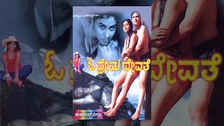 O Prema Devathe   Kannada new movies full 2016  