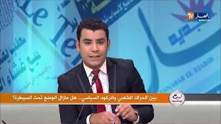 #x202b;محمد عصماني  هل مازال الوضع تحت السيطرة ؟#x202c;lrm;