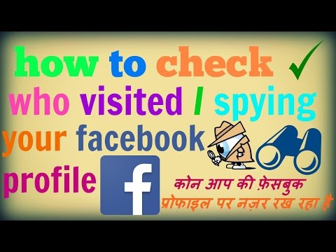 how to check who visited your facebook profile in Hindi / Urdu 2016