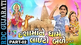 DJ Dashama Na Dhame Laito Bale - 2 | Jignesh Kaviraj | Dasha Maa | Gujarati DJ Mix Song | HD VIDEO
