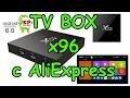 X96 TV BOX с AliExpress | Распаковка | Сделай свой ТВ умнее!