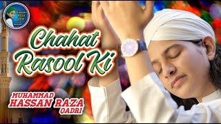 Muhammad Hassan Raza Qadri - Chahat Rasool Ki - Official Video - Powered By Heera Gold