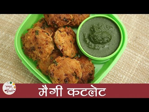 कुरकुरीत मैगी कटलेट | Maggi Cutlet Recipe in Marathi | How to Make Noodle Cutlet | Sonali