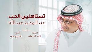 عبد المجيد عبد الله - تستاهلين الحب (حصرياً) | 2019