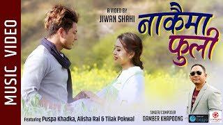 Nakaima Fuli - New Nepali Song    Alisha Rai, Puspa Khadka    Damber Khapoong