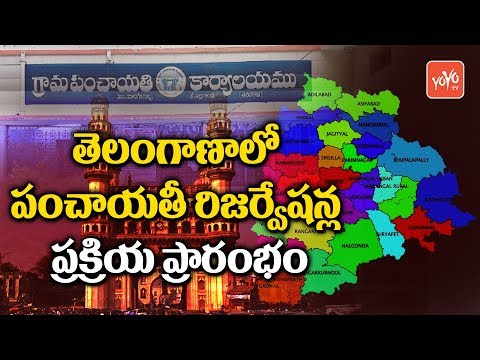 Reservations Process Started In Telangana For Panchayat Elections 2018 - TS Voters List | YOYO TV