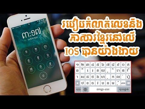 របៀបកំណត់លេខនិងភាសារខ្មែរនៅ IPHONE | How to change font Khmer language on iOS