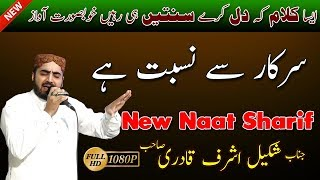 Beautiful Naat Sharif | Shakeel Ashraf New Naat Album 2017 | New (Urdu/Punjabi) Naat 2018