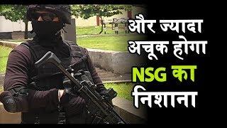 NSG का निशाना अब और ज्यादा अचूक होगा , मिली देश की बेस्ट शूटिंग रेंज ।