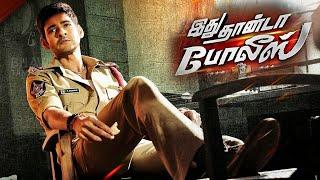 Mahesh Babu Latest Action Cop Movie   Idhu Dhanda Police   Tamannaah   Shruthi Hassan   Sonu Sood