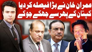 On The Front with Kamran Shahid | 10 July 2019 | Dunya News