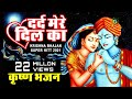 दिल को छुने वाला कृष्ण भजन || DARD MERE DIL KA  || New Krishna Bhajan || Dheeraj Bawra Mp3