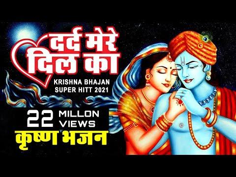 Xxx Mp4 दिल को छुने वाला कृष्ण भजन DARD MERE DIL KA New Krishna Bhajan Dheeraj Bawra 3gp Sex