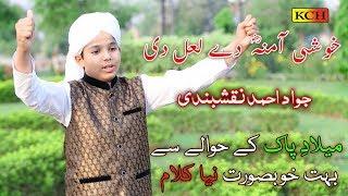 Panjabi New Naat Sharif || MAHFIL HAZOOR DI || Jawad Ahmad & Hammad Ali