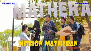 MISSION MATHERAN || Vinayak Mali || Agri Koli Comedy
