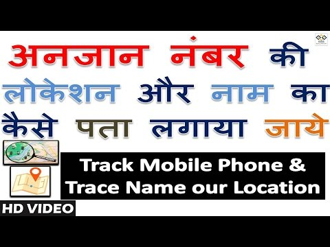 How to Track Mobile Phone | Trace Location With Name | Hindi  | SGS EDUCATION