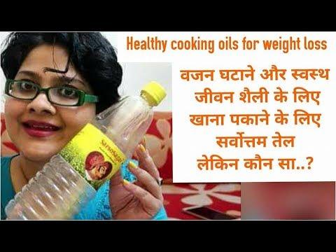 कौन सा तेल खाना पकाने के लिए BEST? वजन घटाने और स्वस्थ जीवन के लिए? Which OIL is best COOKING OIL?