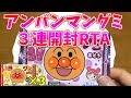 アンパンマングミ3連開封RTA 世界記録(2分20秒93)【新レギュレーション】
