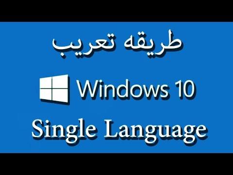 تعريب ويندوز 10 Windows 10 Single Language