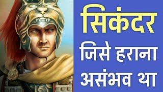 सिकन्दर महान की ये बातें आप नही जानते   23 Facts about Alexander The Great in Hindi