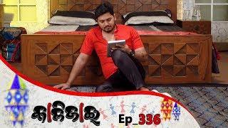 Kalijai | Full Ep 336 | 12th Feb 2020 | Odia Serial – TarangTV