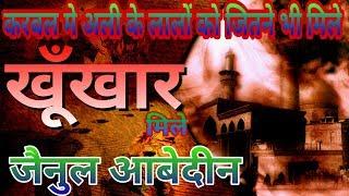 फ़िर दिल रोने लगा√Zainul Abedin Kanpuri New Naat 2017√Muharram special √Manqabat-e-husain