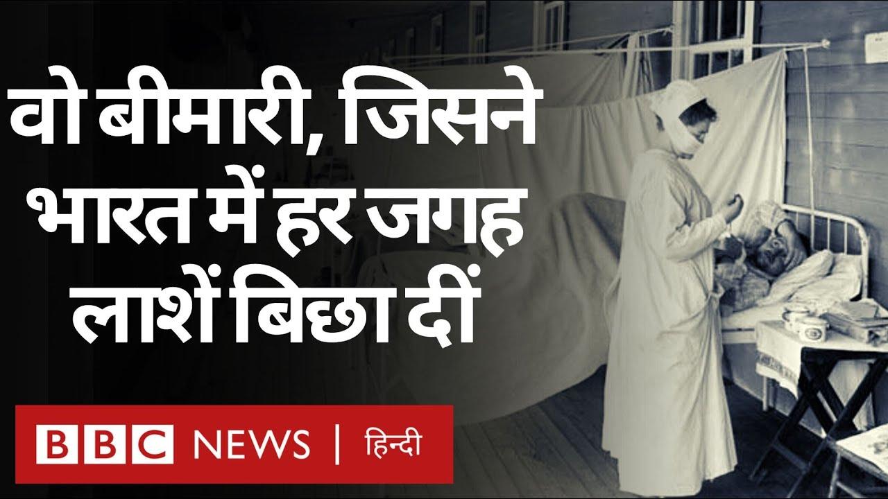 Spanish Flu: Corona Virus से भी ख़तरनाक वो बीमारी, जिसने भारत में हर तरफ़ लाशें बिछा दी थीं...