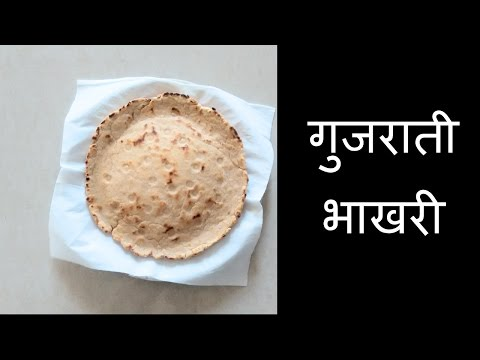 Gujarati Bhakhri | गुजराती भाखरी | ગુજરાતી ભાખરી | By Trusha Satapara