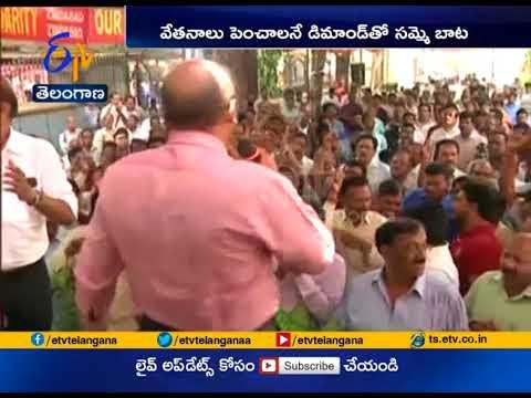 Bank Strike to Continue Today | Seeking Salary Hike