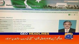 Geo Headlines - 01 PM 16-December-2017