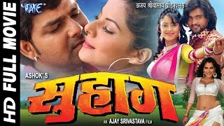 सुहाग , Suhaag Super Hit Bhojpuri Full Movie , Pawan Singh , Bhojpuri Full Film