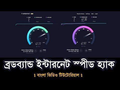 How to Increase  your Broadband Internet Speed without any Software || বাংলা || 2017
