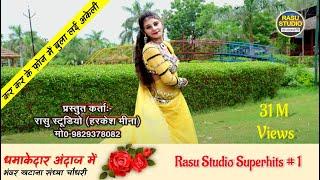 Rajasthani Rasiya   कर कर के फ़ोन में बुला लई अकेली   Bhanwar khatana sandhya choudhary rasiya