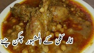Lahori chicken chanay in my style Mussarat k Khanay