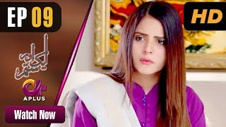 Aik Aur Sitam - Episode 9 | Aplus Dramas | Maria Wasti, Alyy Khan, Beenish Chohan | Pakistani Drama