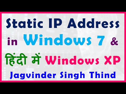 Manually Change IP Address Windows 7 & Windows XP in Hindi - स्टेटिक आईपी Address विंडोज 7