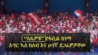 "Fasil Kenema Football Club (Atsewochu) and their supporters | ""አጼዎቹ"" የፋሲል ከነማ እግር ኳስ ክለብ እና ደጋፊዎቻቸው"