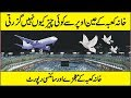 Latest Scientific Research on Kaaba | Why Birds and Planes Do Not Fly Over The Kaaba Urdu Hindi