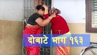 Dobate Episode 163 - दोबाटे भाग १६३ - Nepali Comedy Serial - 06 -04 - 2018
