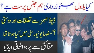 Bilawal Bhutto Zardari ki Zindagi aur Siasi Career | Spotlight